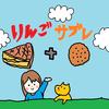 FOUNDRY(ファウンドリー)軽井沢からお届け「国産リンゴのバターサブレ」と「チョコレートサブレ」!