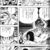 「プロレススーパースター列伝」がいま、無料で読めるが…教えちゃソンだ、あばよ!!(漫画サイト「スキマ」)