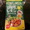 兵庫県赤穂市の給食で人気の「鶏肉のレモン漬けのたれ」を使いあえて冷凍食品で調理してみる。