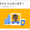 【2017年4月版】グーグルアドセンスの申請が通ったけど、話が違うじゃねーか!