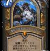 凍てつく王座の騎士団 事前カード評価