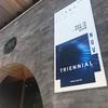NGV TRIENNIAL(ビクトリア国立美術館トリエンナーレ)に行ってきました