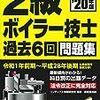 ≪安全衛生≫ 悲報!!令和2(2020)年度の関東地区出張試験はすべて中止!!