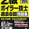 ≪安全衛生≫ 二級ボイラー技士試験!!緊急参戦!!