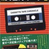 「日本カセットテープ大全」(タツミムック)
