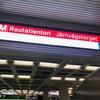 フィンランド 地下鉄の片道チケットの買い方《ヘルシンキ中央駅からマリメッコ本社》