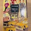 『集英社ギャラリー[世界の文学]18 アメリカⅢ』ベロー、ボールドウィン、バース/アメリカ文学お腹いっぱい