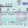塚本→八雲 乗車券