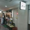 とれたて北海道 / 札幌市中央区北4条西1丁目 北農ビル B1F