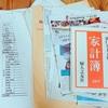 【断捨離】いちばん面倒な書類整理のコツ
