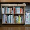 うちの図書館。