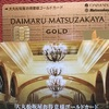 松坂屋外商カードを持って、上野店のお得意様サロンに行ってきた