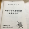 【NOMA通信教育】「経営分析の基礎」教材が届きました