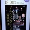 2日連続ダニエレ・ガッティ指揮 ロイヤル・コンセルトヘボウ管弦楽団