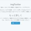 Twitterでいいねしてきた画像をいっぱい見れるWebアプリを作った[imgFavtter]