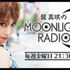 龍真咲のMOONLIGHT RADIO 第13回&第14回