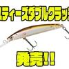 【ダイワ】水深可変ジャークベイト「スティーズダブルクラッチ」発売!