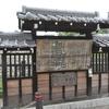 大和・今井の寺内町と建国伝承地の陵墓をめぐる『今井町』