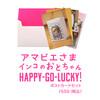 HAPPY-GO-LACKY!ポストカードセット