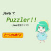 JavaでPuzzler!!