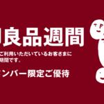 【2018】無印良品週間スタート!おすすめアイテム15選