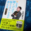 『苫米地式 聴くだけで脳からストレスが消えるCDブック』-現代社会のストレス緩和にオススメ