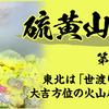 硫黄山・生霊君~第二弾