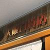 上野〜銀座〜新大久保〜三軒茶屋ってすごいルートですね。 #tokyo  #新大久保  #チーズ