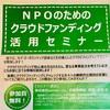 『 #NPOのためのクラウドファンディング活用セミナー 』