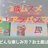 2歳娘!横浜アンパンマンミュージアムデビュー!楽しみ方、レストラン、おすすめポイント5選