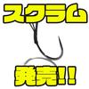 【O.S.P】カバーネコリグ専用フック「スクラム」発売!
