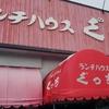 ランチハウスぐっち/北海道札幌市