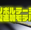 【ジャッカル】期待の新ブランド夏追加モデル「リボルテージ RV-S65L・RV-C68MH」発売!