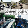 AUTUMN TOURING FAIR