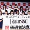 指原莉乃が声優アイドルをプロデュース「=LOVE」 13人の通過し、お披露目会