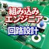 組み込みエンジニアの組み込み 回路設計と制御設計の違いについて