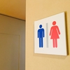 大学・大学院のトイレ~マイノリティーはつらいよ~