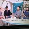 12月11日NHK『サキどり』の上諏訪『リビルディングセンタージャパン(リビセン)』東野夫婦特集をミニマムにまとめてみた!