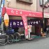 大阪のたこ焼きはうまい!