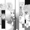 谷川京子さん原作の「手に入らない翼」がまんが王国さんから配信をされました^^