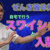 ぜんき整体気功『自宅で行うスワイショウと入静功』公開!