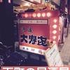 大須商店街にある下町の呑み屋さん「大寿㐂(ダイスキ)」