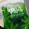 沖縄・やんばる緑茶ちんすこう【お土産レビュー】