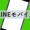 LINEモバイル《android限定》特価中&月額利用料「最大2カ月間ゼロ円~キャンペーン」