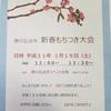 明日平成31年1月19日㈯は、新春勝川弘法市です