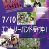HOTLINE2016出演者アーティスト紹介!【7/19・20】