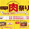 エバラ「肉祭り」プレゼント総計5,000名に当たる!