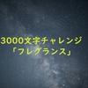 #3000文字チャレンジ フレグランス