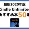 【最新2020年版】Kindle Unlimitedで読めるおすすめ本50選|厳選してラインナップ!