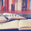 【本が好きな人必見】無料で本読み放題!「Kindle」ってめっちゃ便利!